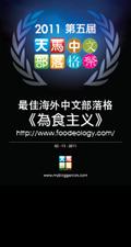 最佳海外中文部落格
