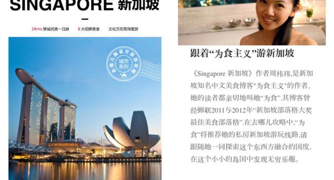 [特别出品]为食主义与去哪儿网联手合作官方攻略《Singapore新加坡》