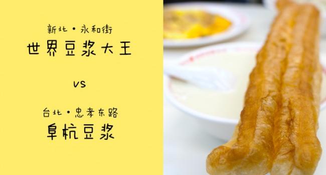豆浆油条——世界豆浆大王 Vs 阜杭豆浆 [台北]