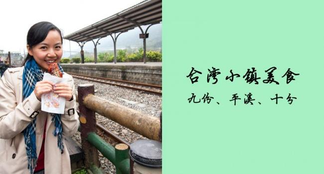 走到哪里都是吃——台湾小镇美食 [九份、平溪、十分]