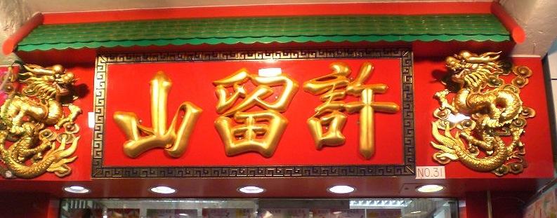 HK hui lau shan board