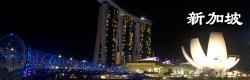 Singapore | 新加坡