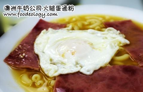 Ham & Egg Macaroni