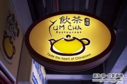 yum-cha1