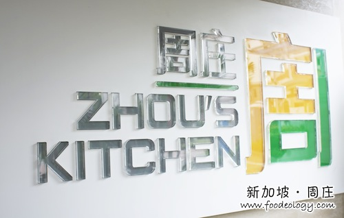 Zhou's Kitchen