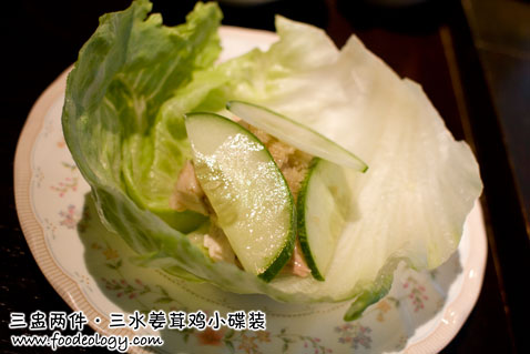 Soup-Restaurant_San-Shui-Ginger-Chicken_small