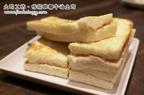 Toast Box_Toast
