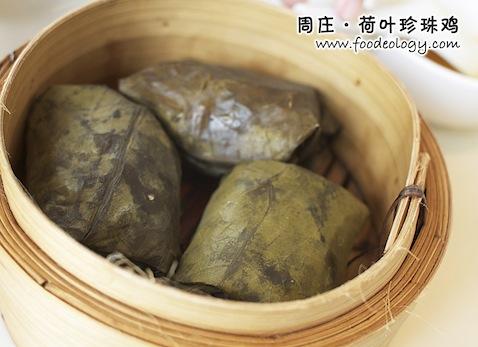 Zhou's_ Glutinous Rice Dumpling