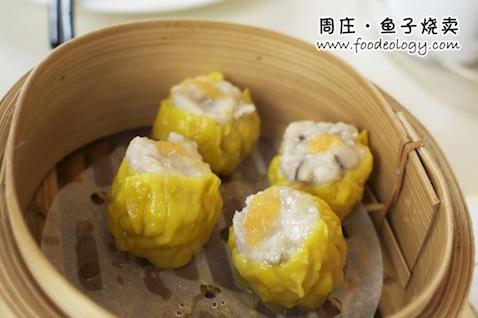 Zhou's_Siew Mai