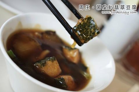 Zhou's_toufu
