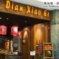 Dian Xiao Er Singapore