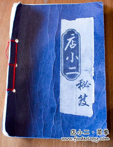 Menu_Dian-Xiao-Er