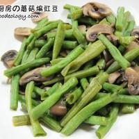 Mushroom and long beans
