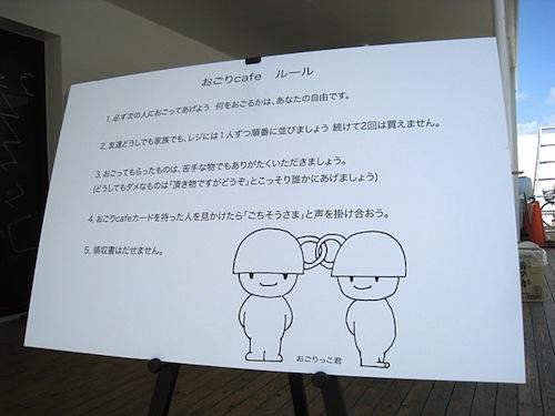 Ogori Café