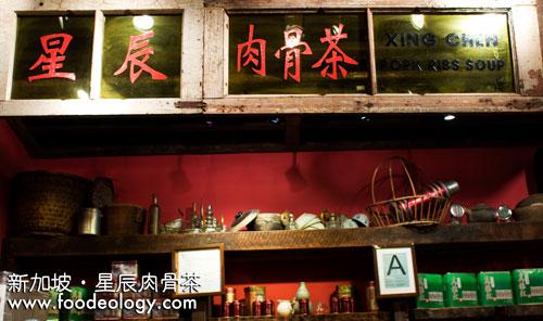 Xing Chen Pork Ribs Soup