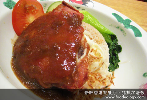 Pork-Chop-and-Egg-Rice_XW
