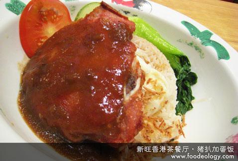 Pork-Chop-and-Egg-Rice_XW