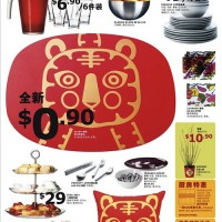 IKEA-Chinese-New-Year-Sale-2010