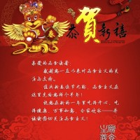 Thumbnail image for 为食主义祝您新春快乐、情人节快乐!