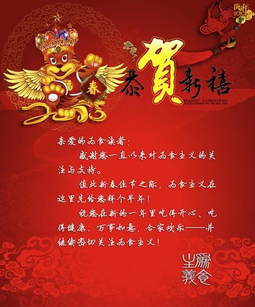 Post image for 为食主义祝您新春快乐、情人节快乐!