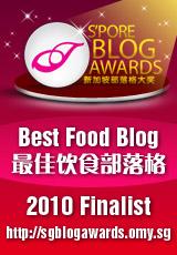 入围2010新加坡部落格大奖!