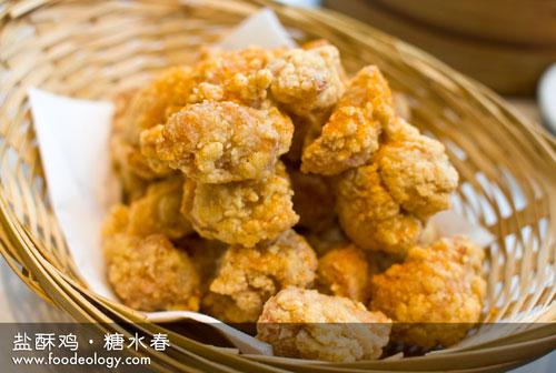 Crispy-chicken-bites_Sweet-Spring