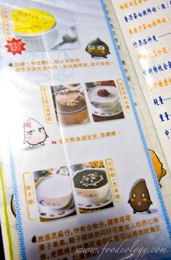 shek mo fong menu