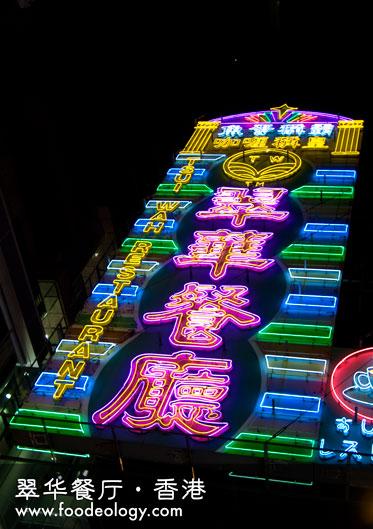 香港翠华餐厅