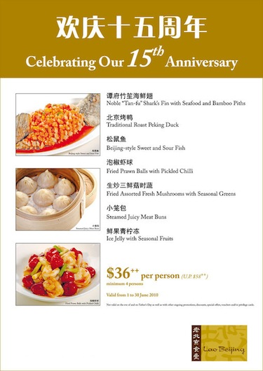 tung-lok-lao-beijing-15th-anniversary-7-course-meal-promotion