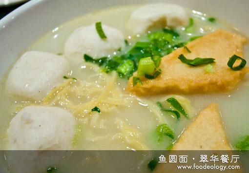 鱼圆面 翠华餐厅