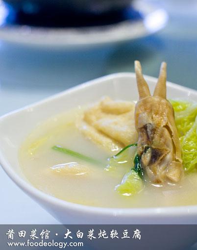 大白菜炖软豆腐 莆田菜馆