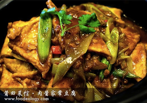 肉酱家常豆腐 莆田菜馆