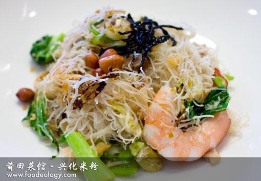 兴化米粉 莆田菜馆