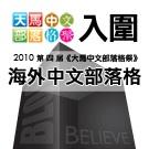 Malaysia Chinese Blog Award 2010