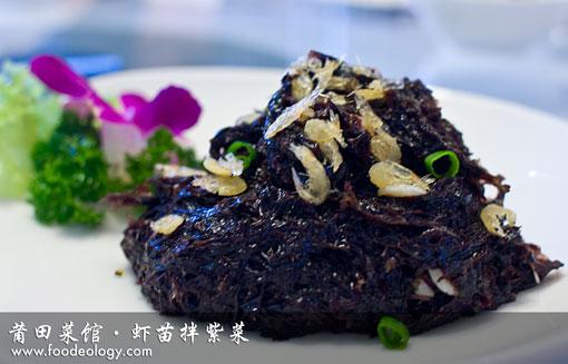 虾苗拌紫菜 莆田菜馆