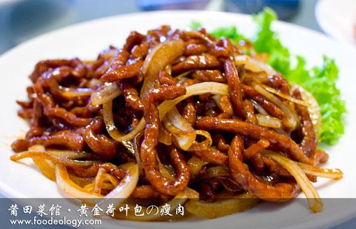 黄金荷叶包 莆田菜馆