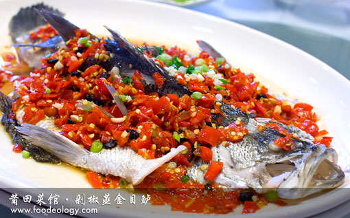 剁椒蒸金目鲈 莆田菜馆