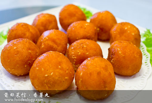 番薯丸 莆田菜馆