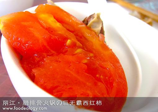 丽江腊排骨火锅的西红柿