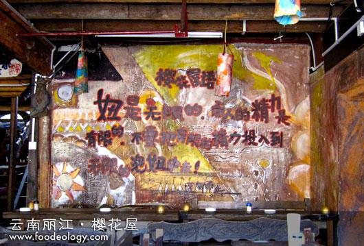 丽江樱花屋酒吧