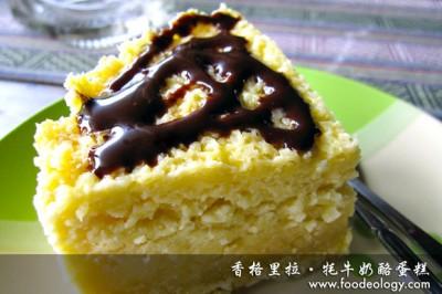 香格里拉牦牛奶酪蛋糕