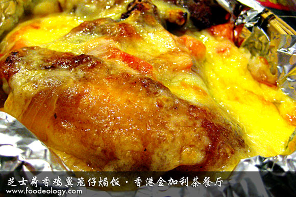 Cheese-Baked-Rice-with-Chicken-Wings_Kim-Gary