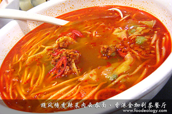 Hot-and-Spicy-Noodles-with-Wanton-in-'Typhoon-Shelter'-Style_Kim-Gary