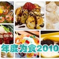 年度为食2010