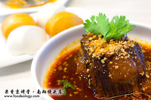 Braised-Pork-Belly-Ribs_Nan-Xiang