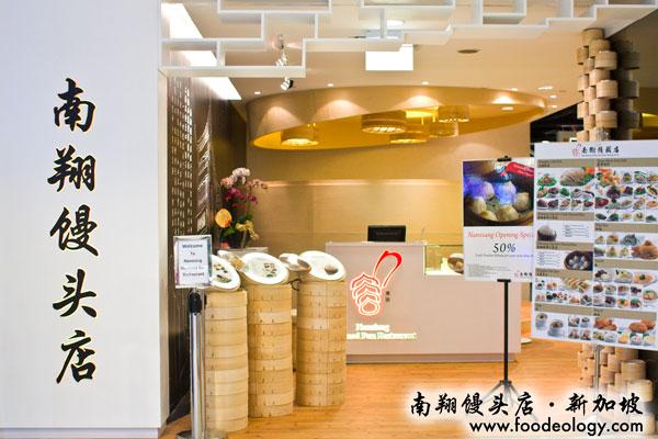 Nan-Xiang-Steamed-Bun-Restaurant-PS