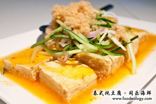Thai-Style-Braised-Beancurd_Tung Lok-Seafood