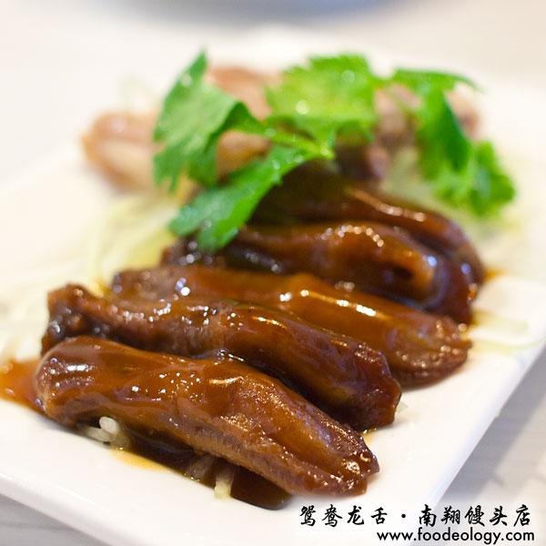 Yuan-Yang-Duck-Tougue_Nan-Xiang