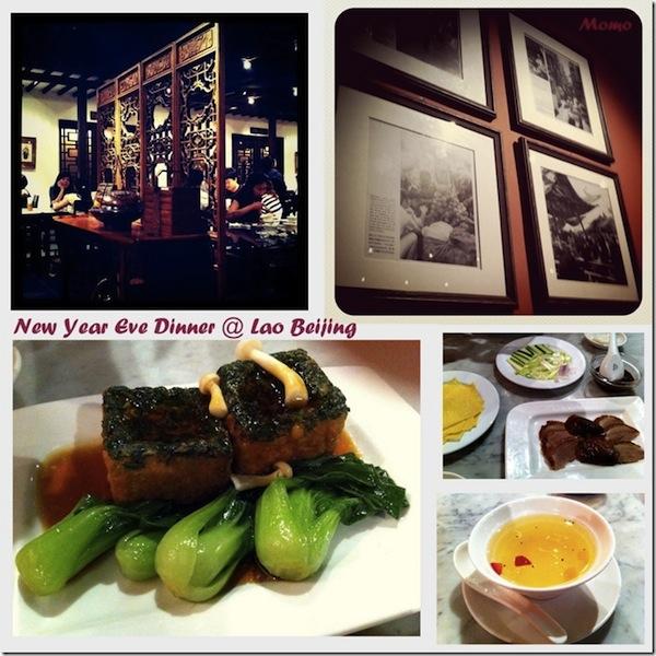 老北京食堂