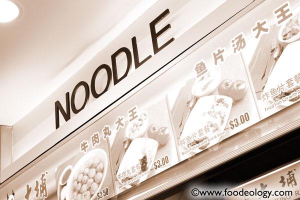 Noodle_NTU-Canteen-2